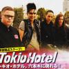 Tokio em Tóquio. 82a8ef123655135