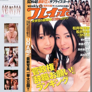 Weekly Japanese Playboy 2010 No. 50. FRONT COVER SAMPLE PAGE PREVIEW